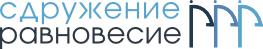 Сдружение Равновесие Logo